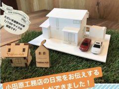 インスタodahara_style_daily STARTしました!