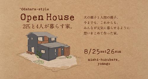 西福原の家、完成見学会開催します!
