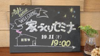 夜開催!家づくりセミナー【ご予約制】