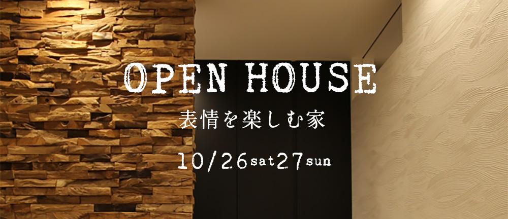 新開の家、完成見学会開催します!【ご予約制】