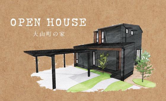 大山町の家、完成見学会開催!【受付終了】