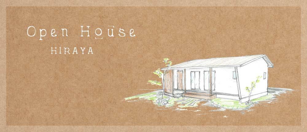 中野町の家、完成見学会開催!【受付終了】