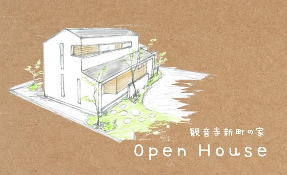 観音寺新町の家、完成見学会開催!【予約制】