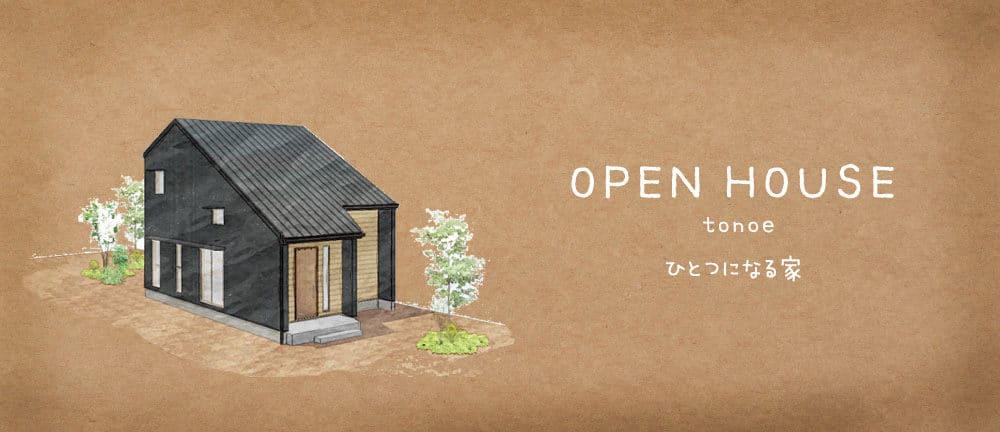 外江町の家、完成見学会開催します![ご予約制]