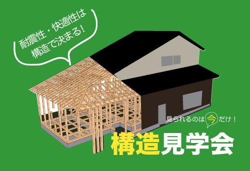 上後藤の家、構造見学会開催します!【予約制】